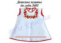 Платье детское до года 03 под вышивку бисером