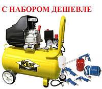 Воздушный компрессор 50 литров электрический бытовой, передвижной Werk BM-2T50N с Набором 5 пневмоинструментов