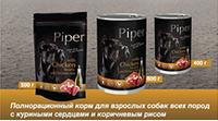 """""""DN Piper"""" консервы для собак с куриными сердцами и коричневым рисом  800гр., 12шт/уп."""