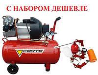 Компресор двухпоршневой FORTE VFL-50 2.2 кВт, 420 л/хв з Набором пневмоінструменту 5 предметів!