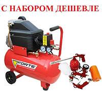 Компрессор с набором 5 пневмоинструментов, Поршевой воздушный компрессор бытовой FORTE FL-24  для мастерской
