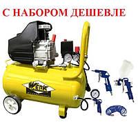 Бытовой воздушный компрессор 200 л/мин, объем ресивера 50 л Werk BM-2T50N с Набором 4 пневмоинструментов