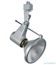 Трековый светильник прожектор Brilum Estra P30 (Польша)