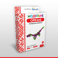 """ОM-6064 Модульне орігамі """"Динозаврик"""", 206 модулів"""
