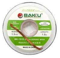 Очиститель припоя Baku BK-1515B 1,5 мм.
