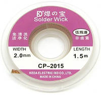 Очиститель припоя Solder Wick CP-2015 2 мм.