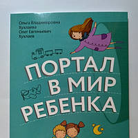 Портал в мир ребенка. Психологические сказки для детей и родителей.О.В.Хухлаева, О.Е. Хухлаев(мягкий
