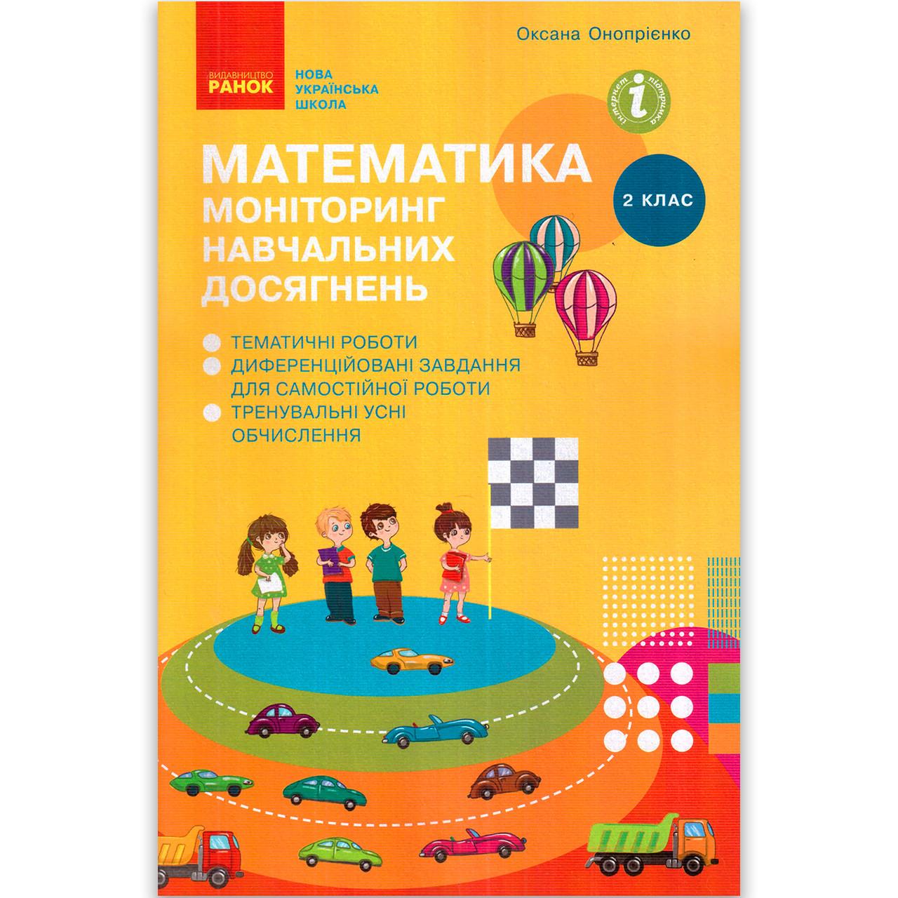 Моніторинг навчальних досягнень Математика 2 клас Авт: Онопрієнко О. Вид: Ранок