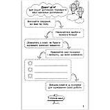 Моніторинг навчальних досягнень Математика 2 клас Авт: Онопрієнко О. Вид: Ранок, фото 2