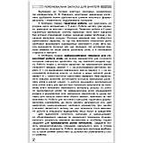 Моніторинг навчальних досягнень Математика 2 клас Авт: Онопрієнко О. Вид: Ранок, фото 3