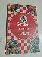 Котлеты, соусы, салаты В.Васильев