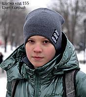 155 Спортивная шапка Just.Подросток/мужская,хлопок 60%. р.55-58.