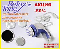 Массажер для тела, Ручной  Вибромассажер Relax Tone, электромассажер для спины, шеи, суставов,  живота, бёдер