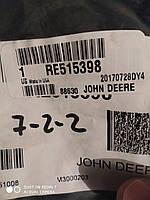 Кришка фільтра RE515398 John Deere