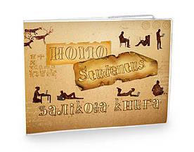 Обложка на зачетную книжку Fisher Gifts 03 Homo studentus (винил)