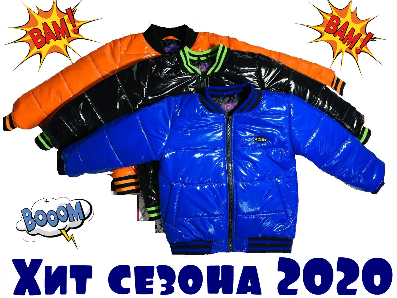 Куртка для мальчика весна осень интернет магазин