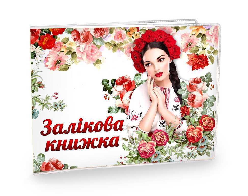 Обложка на зачетную книжку Fisher Gifts 10 Девушка в цветах (винил)