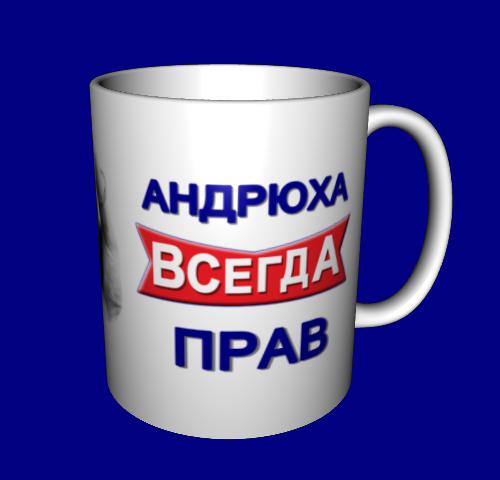 Кружка / чашка Андрюха всегда прав