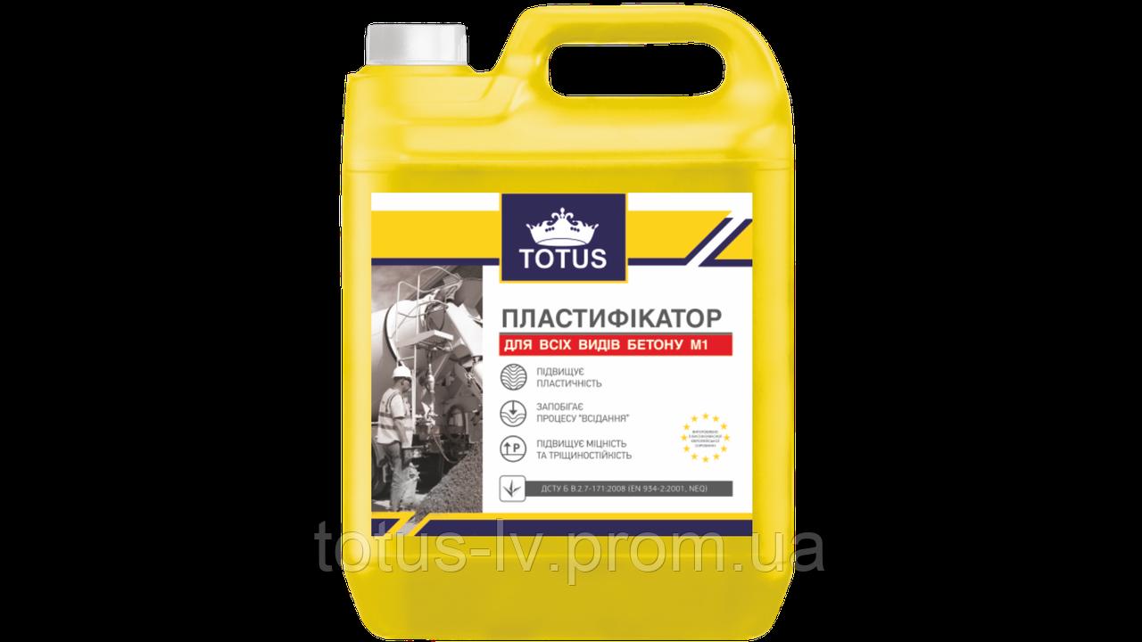 Пластификатор для всех видов бетона TOTUS M1 Profi