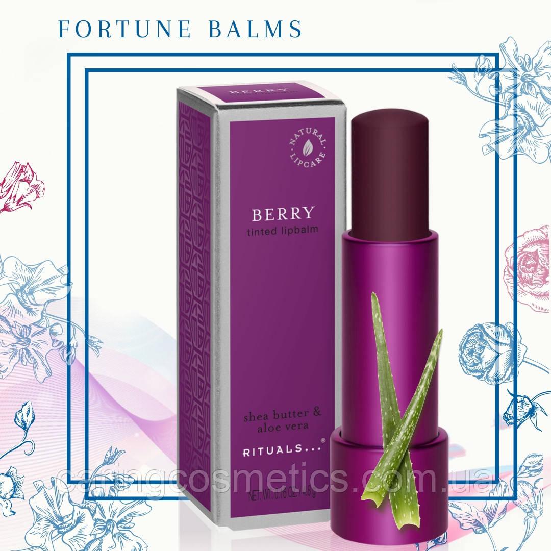 """Rituals. Бальзам для губ """"Fortune Balms"""" - Berry, Ягодный.  4,8 гр. Производство Нидерланды."""