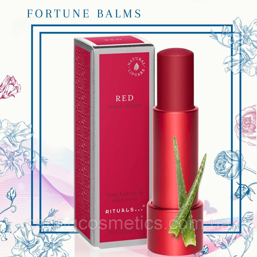 """Rituals. Бальзам для губ """"Fortune Balms"""" - Red, Красный.4,8 гр. Производство Нидерланды."""