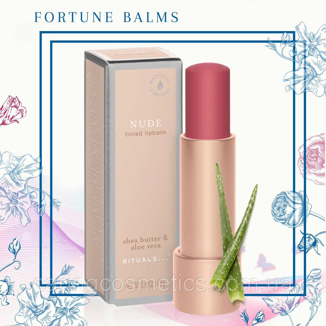 "Rituals. Бальзам для губ ""Fortune Balms"" – Nude. 4,8 гр. Виробництво-Нідерланди."