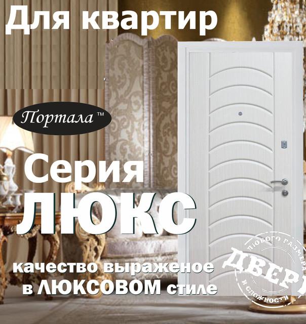 """Входные двери для квартир """"Портала"""" серии """"Люкс"""""""