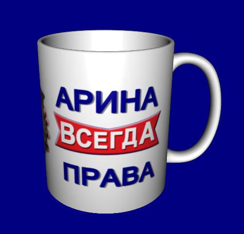 Кружка / чашка Арина всегда права