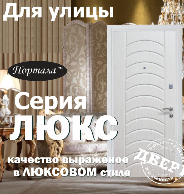 """Входные двери для улицы """"Портала"""" серии """"Люкс"""""""