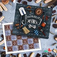 Шоколадный набор Любимому Мужу (30 шоколадок)