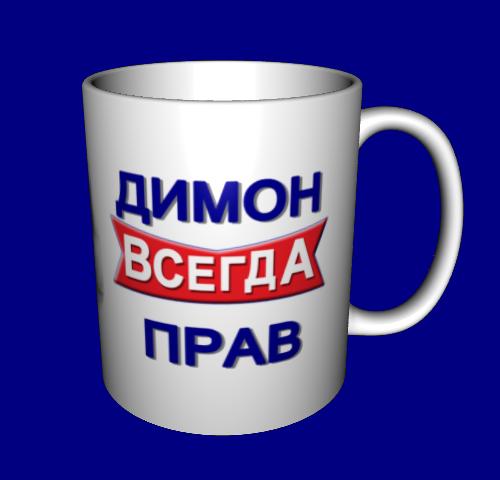 Кружка / чашка Димон всегда прав