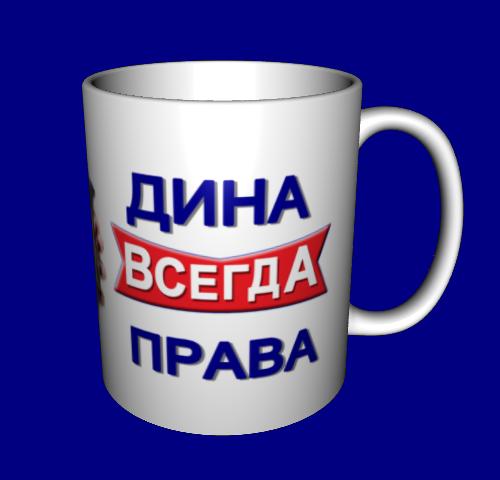 Кружка / чашка Дина всегда права