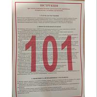 Инструкция по пож. безопасности кухни