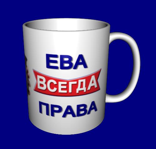 Кружка / чашка Ева всегда права