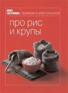 Книга Гастронома Про рис и крупы.Мосолова Ирина