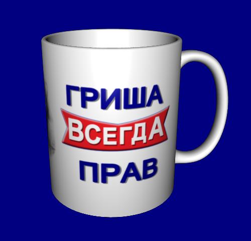 Кружка / чашка Гриша всегда прав