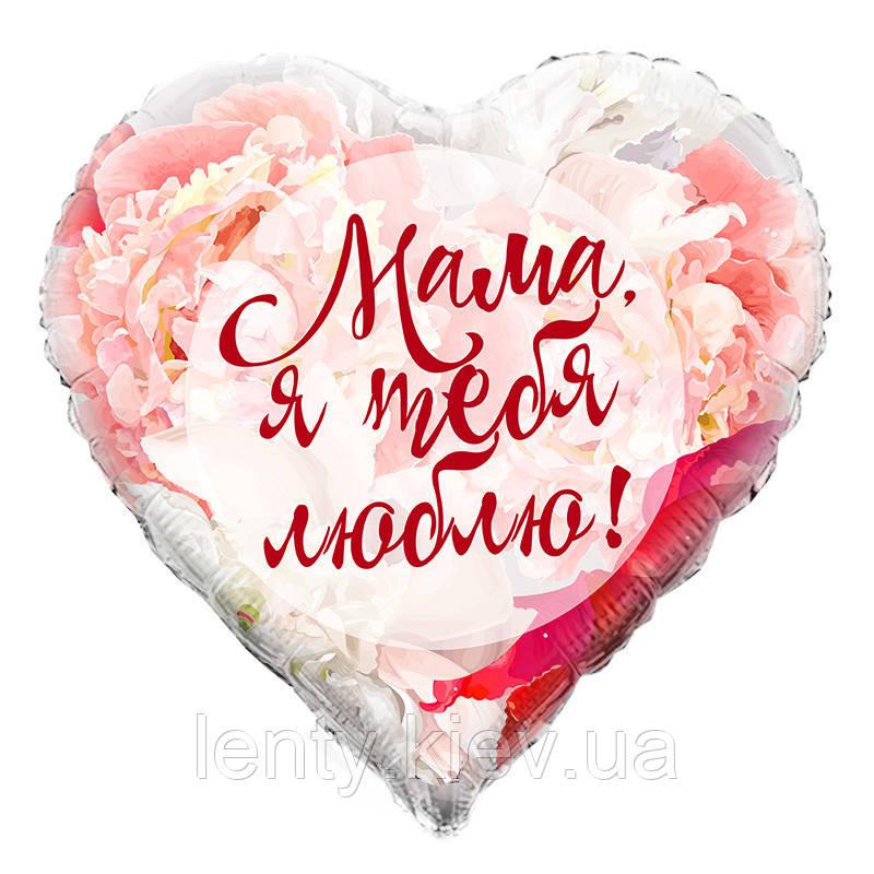 """Фольгированный шарик сердце """"Мама, я тебя люблю"""" 45см"""