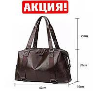 Дорожная сумка из кожзама коричневая Городская сумка-саквояж Большая дорожная сумка для командировок