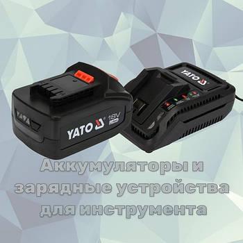 Аккумуляторы и зарядные устройства для инструмента