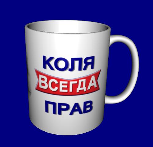 Кружка / чашка Коля всегда прав
