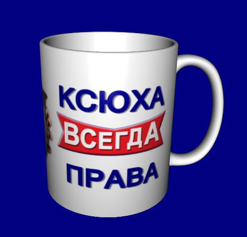 Кружка / чашка Ксюха всегда права