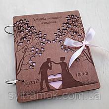 Весільний дерев'яна яний альбом для побажань та фото