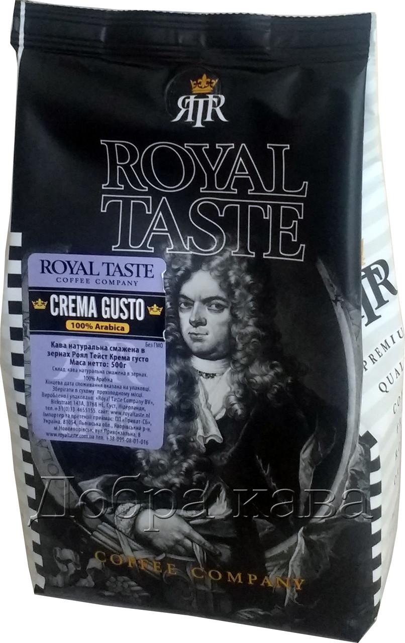 Кофе в зернах Royal Taste Gusto (100% Арабика) 500 г