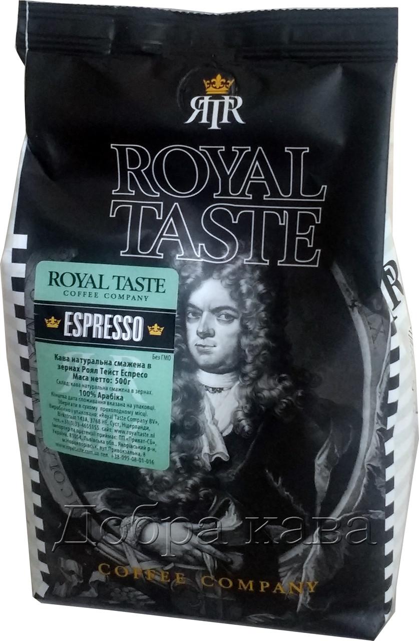 Кофе в зернах Royal Taste Espresso (100% Арабика) 500 г
