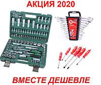 АКЦИЯ Набор инструмента GRAD 108 ед + набор ключей 12ед + ударные отвертки
