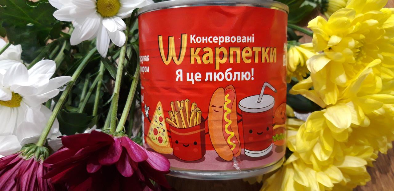 """Мужские подарочные носки в баночках,Україна """"...Я це люблю!!! """""""