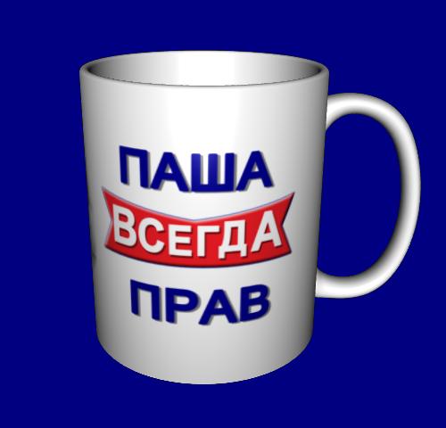 Кружка / чашка Паша всегда прав