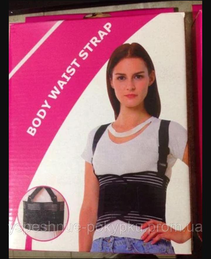 Утягивающий Пояс- корсет Body Waist Strap