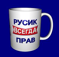 Кружка / чашка Русик всегда прав