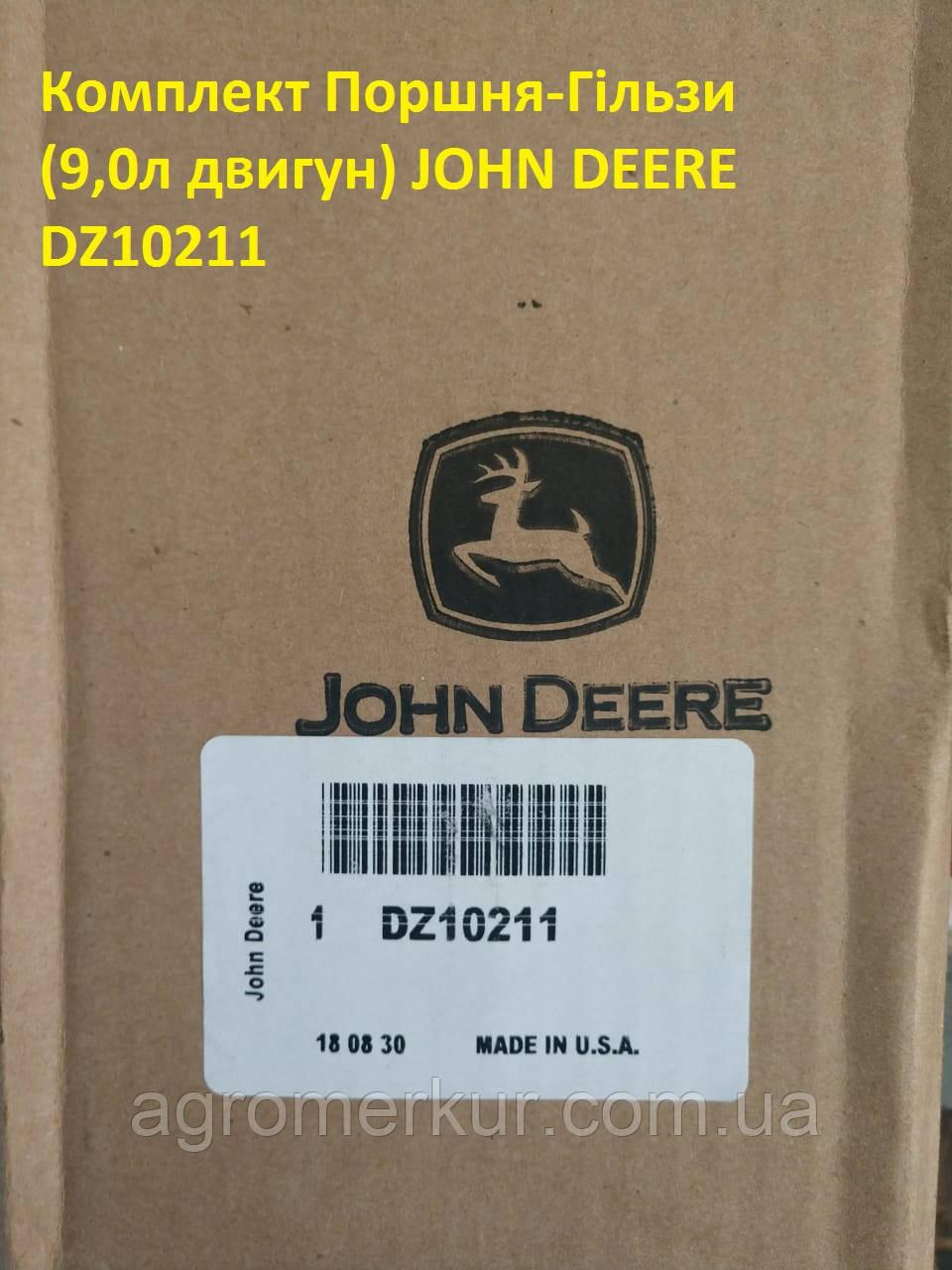 Комплект Поршня-Гільзи DZ10211 JOHN DEERE